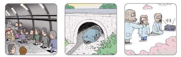 핵공격 전에는 지하 대피시설로 대피합니다